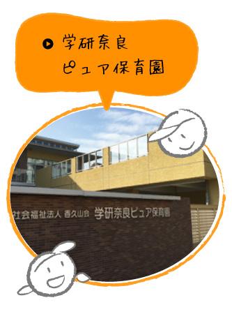 学研奈良ピュア保育園