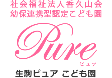 生駒ピュア こども園 - 社会福祉法人 香久山会