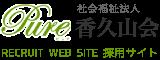 社会福祉法人 香久山会リクルートサイト